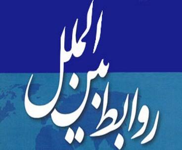 Imam Khomeini set principles for International relations