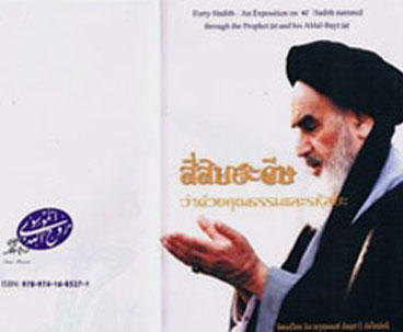 Imam Khomeini book published in Thai language