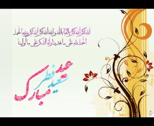Imam highlighted social, spiritual significance of Eid al-Fitr
