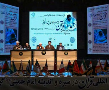 International summit on Imam Khomeini underway