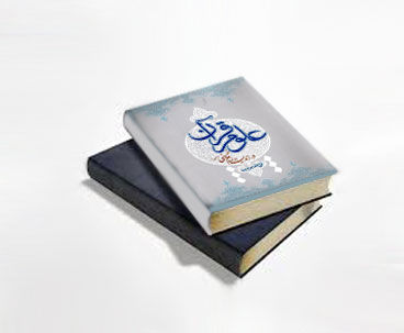 Book highlights Imam's thought on Quranic sciences