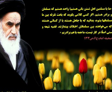 Islamic unity form viewpoint of Imam Khomeini