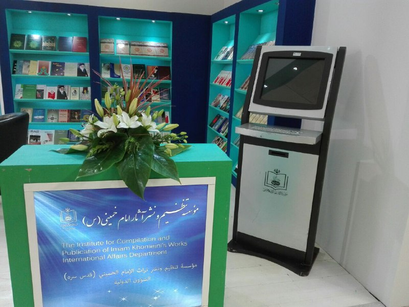 The Institute`s stall belonging to the department for international affairs in 29th International Book Fair