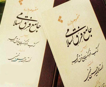 Hassan Khomeini's book on Islamic sects published
