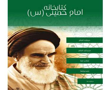 Mobile version of Imam Khomeini's works presented by nstitute for compilation and publication of Imam Khomeini's works