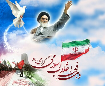 Remembering Imam, Islamic Revolution