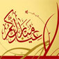 Congratulations on the auspicious occasion of Eid a-Fitr, the completion of a month of blessings and joy