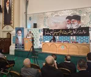 London held summit on Imam Khomeini