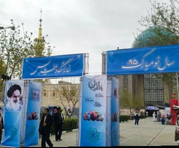 Imam Khomeini holy shrine hosts Nowruz exhibition