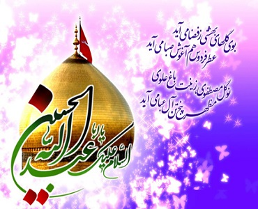 Islamic revolution owes to Imam Hussain (PBUH)
