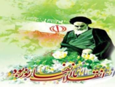 Imam Khomeini, a prototype for best leadership