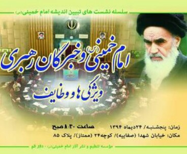 Imam Khomeini's views on Assembly of experts