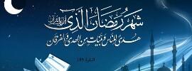 Imam Khomeini underscored spiritual purification in Ramadan