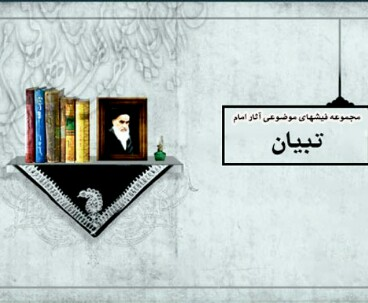 Topical oriented research for Imam Khomeini works