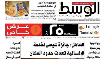 Bahrain intensifies crackdown on media
