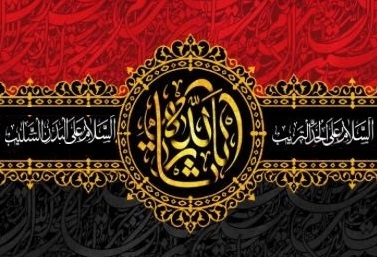 Ashura, a beginning and focal point for establishing divine justice