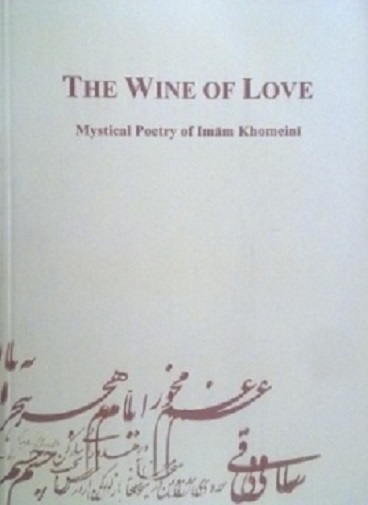 Imam Khomeini left elegant prose, delicate poetry