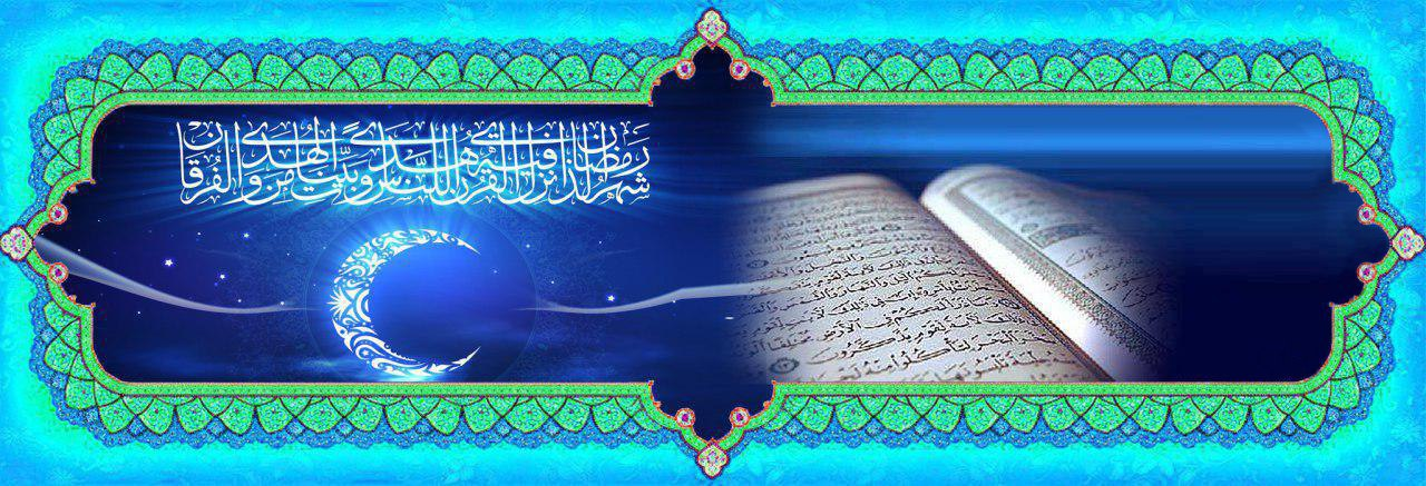 God has invited us in the banquet hall of Ramadan; that is nothing except abandonment of carnal desires, egotisms, selves and abandonment of egoism.