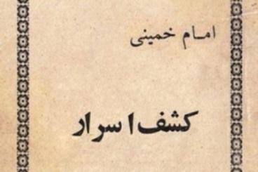Imam Khomeini in his book Kashfol-Asrar defended Islam, spirituality