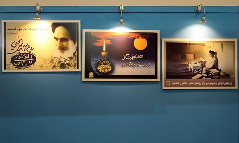 Stall of the institute for compilation and publication of Imam Khomeini`s works at the 14th Quranic exhibition in Isfahan