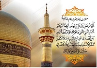 Imam Rida (PBUH)`s holy shrine sources of divine mercies, abundance