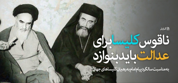 Imam Khomeini`s recommendations for Christian spiritual leaders