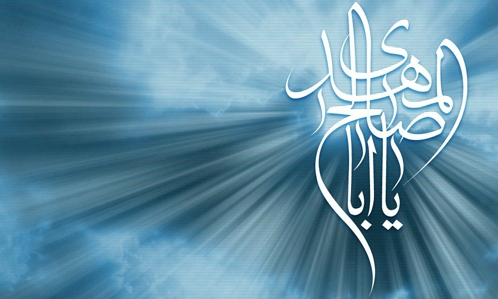 Necessary preparation for the promised Mahdi's appearance