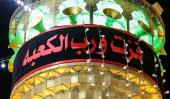 Ceremony of Laylat al-Qadr, known as Night of Glory, at Imam Ali (PBUH)`s holy shrine
