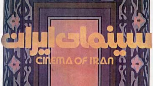 Imam Khomeini stressed Ethical, humanist perspectives of cinema
