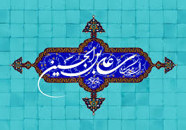 Supplications by Ali ibn Husayn Zain-ul-Abedin contain treasure of mysticism