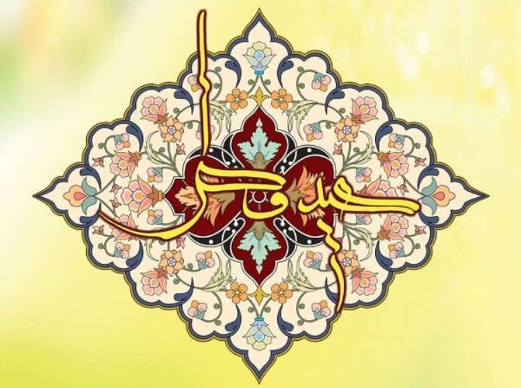 World Muslims set to mark Eid al-Fitr