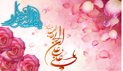 Divine involved in marriage of Fatimah al-Zahra and Ali ibn-e Abi Talib