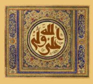 Imam Ali is embodiment of the divine Names and Attributes