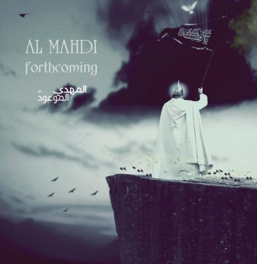 The Promised Mahdi (PBUH)
