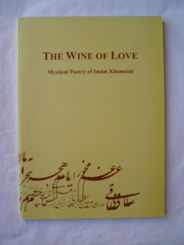 Imam Khomeini`s poetry reflects divine devotion, deep mysticism