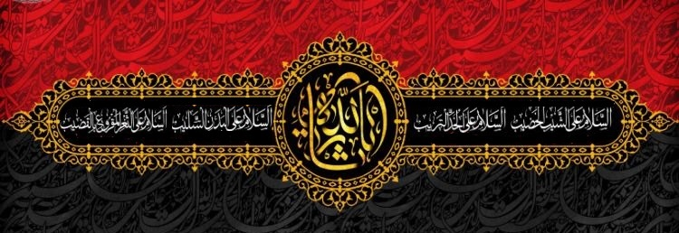 It is the month of Muharram that taught future generations throughout history, how to triumph over bayonet point