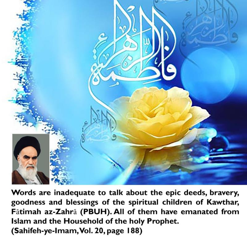 Hadrat Fatimah Zahra(a) in Imam Khomeini`s viewpoints