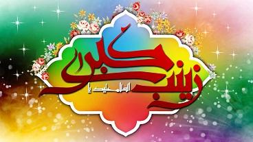 Imam Khomeini highlighted divine personality of Hadrat Zainab (PBUH) , flag-bearer of Karbala message