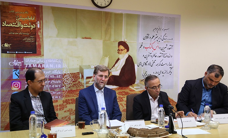 "A session reviews the book, ""Imam Khomeini, government and economic"""