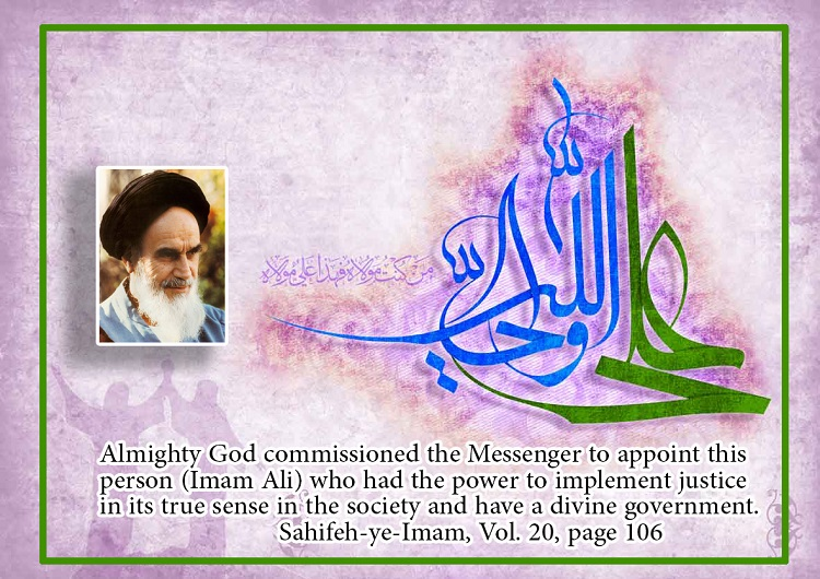 Ghadir event in Imam Khomeini`s quotes
