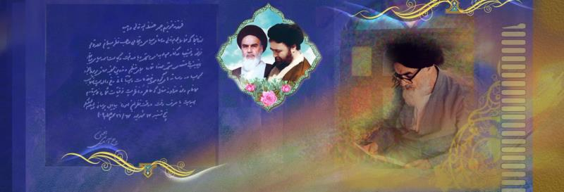 An introduction to institute for compilation and publication of Imam Khomeini