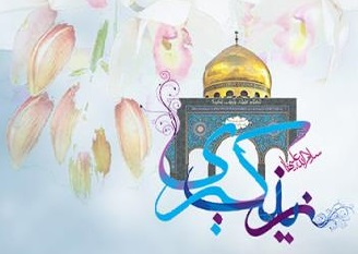 Hazrat Zainab (PBUH), the flag-bearer of Karbala message and reviver of divine values