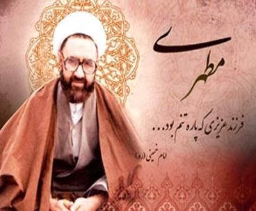Ayatollah Motahhari philosophical views covered all social and political aspects