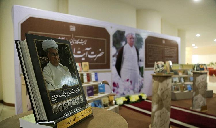 A Congress commemorates Ayatollah Hashemi Rafsanjani