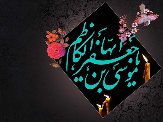 On the occassion of Imam Musa al-Kazim (PBUH) Martyrdom anniversary