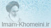 The Relation between Tradition and Modernity in the Thought and Practical Behavior of Imam Khomeini