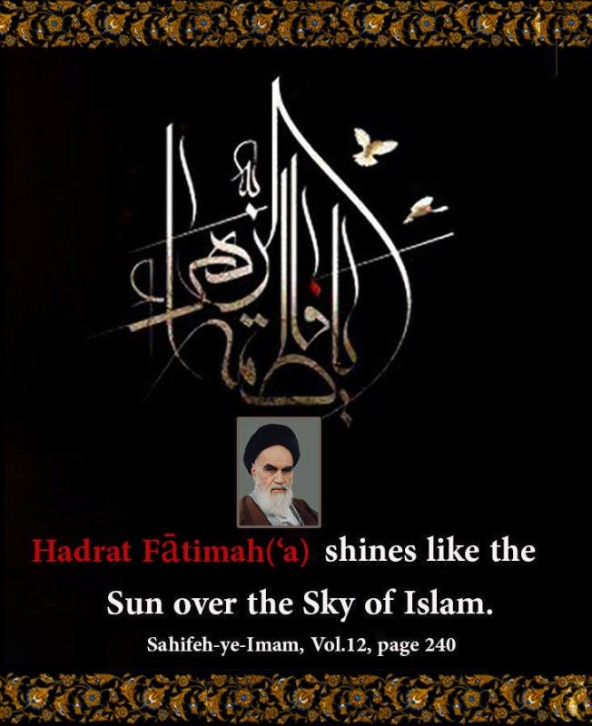Hadrat Fatimah (a) in Imam Khomeini`s viewpoints
