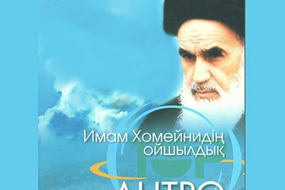 """Anthropology from perspective of Imam Khomeini"" published in Kazakh language"