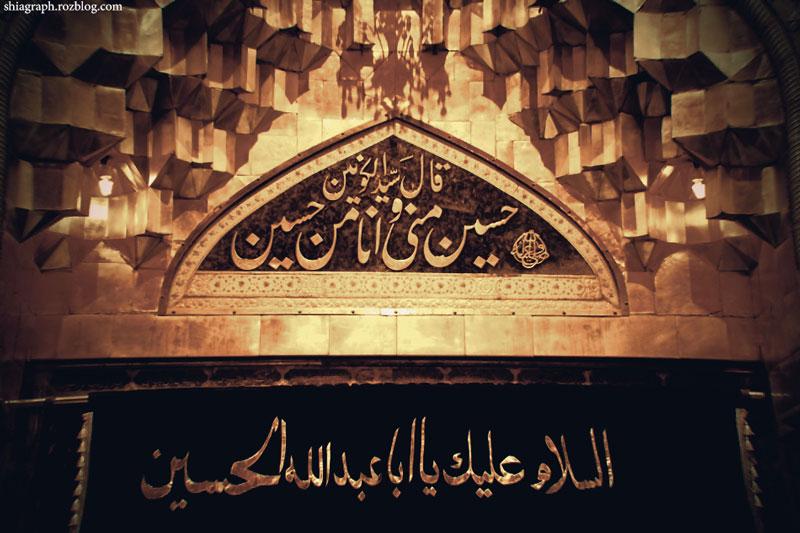 Ashura message promoted progressive Islam