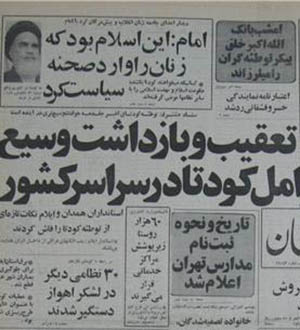 Nojeh coup plot in 1980 displayed western animosity towards Islamic Revolution